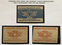 To the school fund for orphan warriors, Petrograd 1916. From the students of