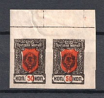 1921 50k Chita Far Eastern Republic, Russia Civil War (Control Sign, Pair)