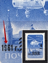1961 6k Airmail, Soviet Union USSR (BROKEN `9` in `1961`, Print Error, Full Set, CV $10, MNH)