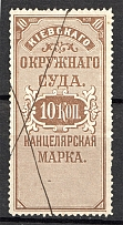 1884 Russia Ukraine Kiev District Court 10 Kop (Cancelled)