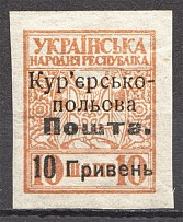 1920 Ukrainian People's Republic Courier-Field Mail 10 Грн (Signed, CV $60)