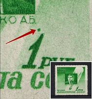 1944 1R Airmail 10th Anniversary of Stratonavts, Soviet Union USSR (Dot over `1`, Print Error)