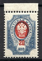 1908-17 Russia 20 Kop (Print Error, Shifted Center + Missing Background, MNH)