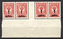 1919-20 South Russia Omsk Civil War Gutter-pair (MNH)