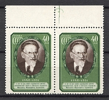 1951 USSR 5th Anniversary of the Death of Kalinin Pair (MNH)