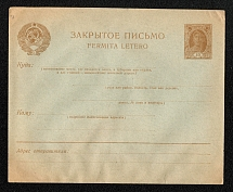 1927-28 USSR Standard Postal Stationery cover