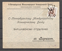 Mute Postmark of Nikolaev, Corporate Envelope, Bank (Nikolayev, Levin #582.03)