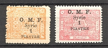 1921 Syria French Mandate Airmail (CV $15)