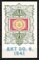 1961 Act of Restoration of the Ukrainian State Block (Only 600 Issued, MNH)