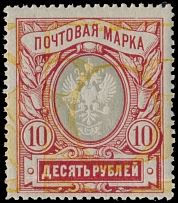 Russian Empire, 1917, 10r scarlet, yellow, gray, inverted yellow background var
